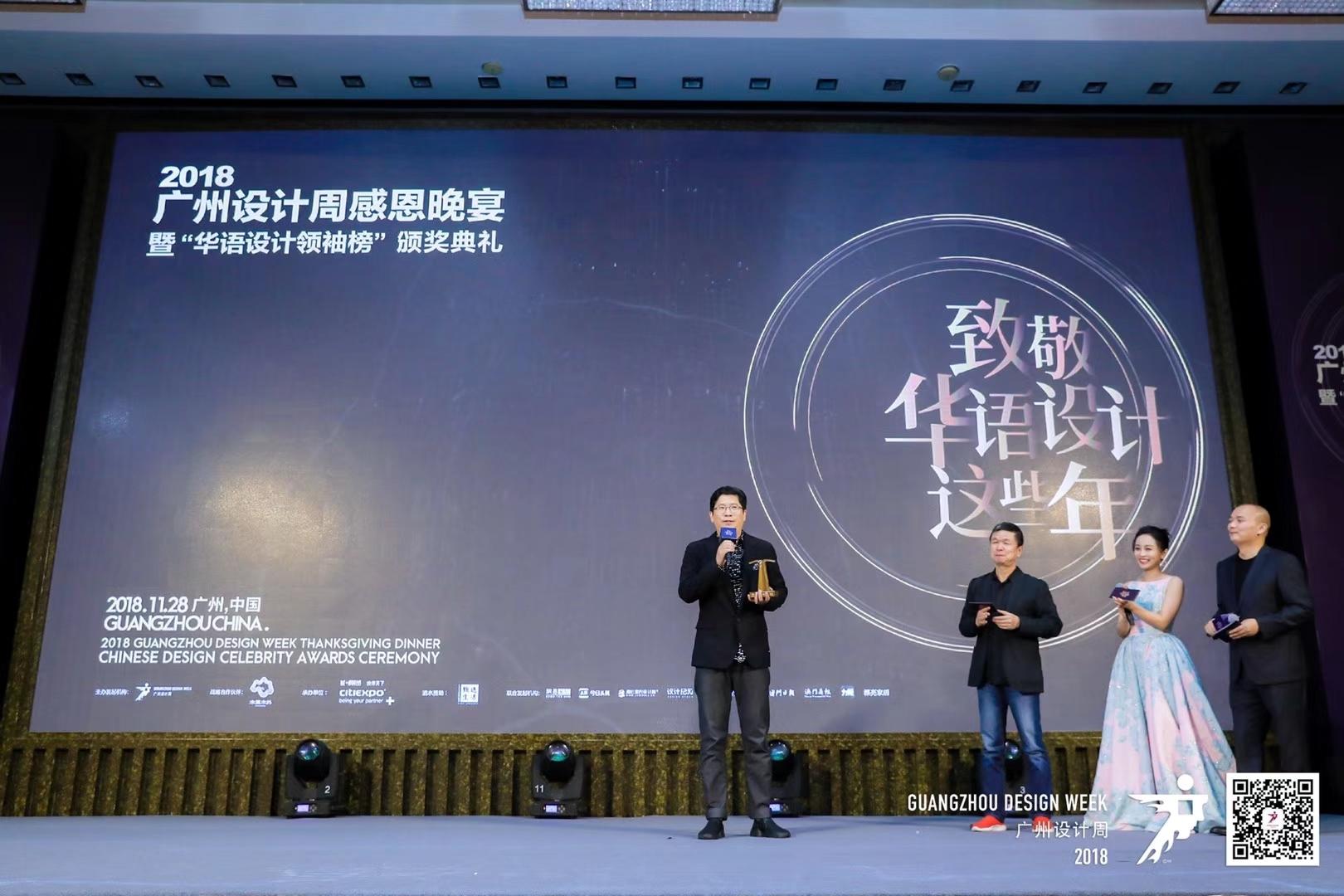 "J&A杰恩设计董事长、总设计师姜峰先生获颁""2018年度中国华语设计领袖人物"""