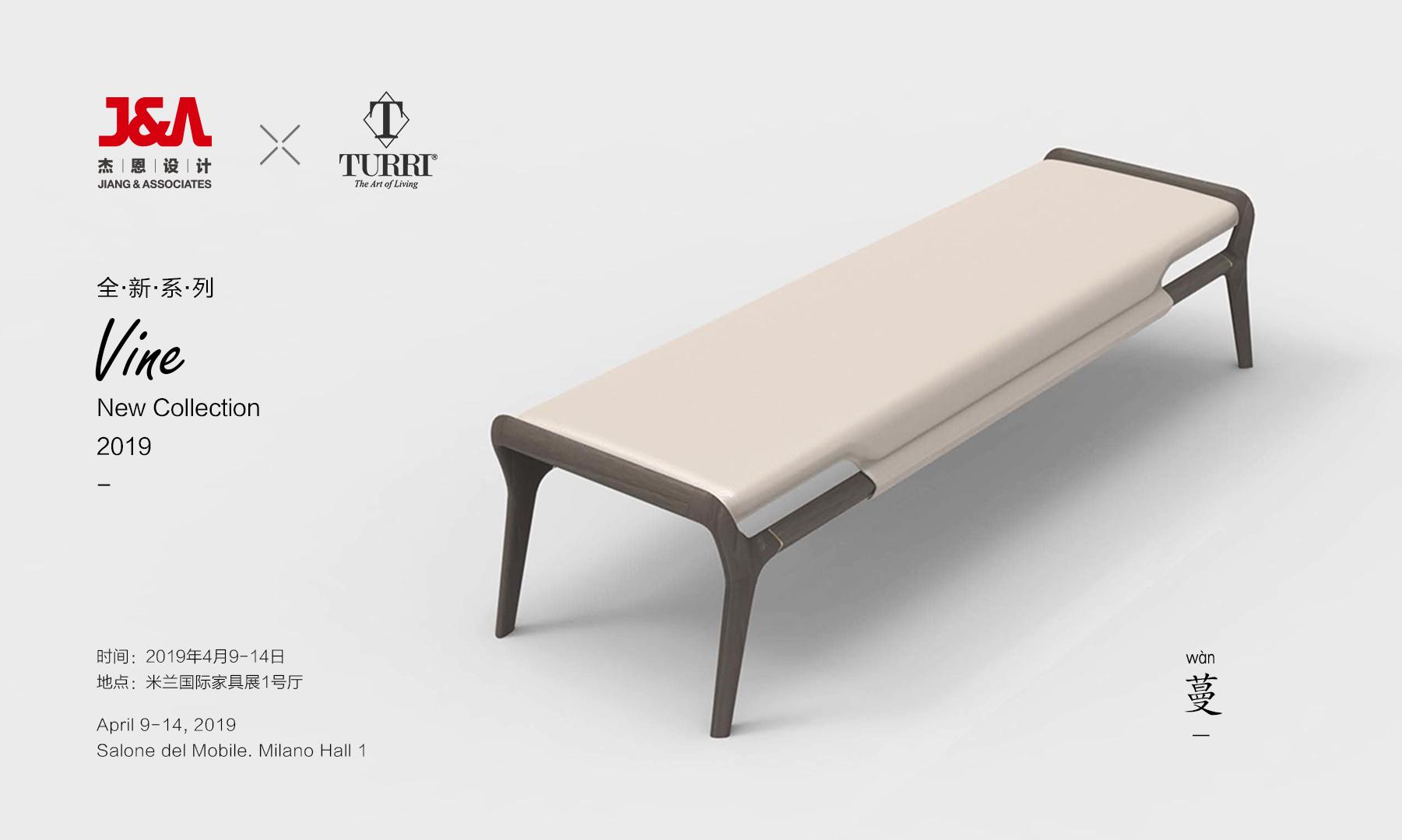 """J&A杰恩设计Vine """"蔓""""新品系列  即将在2019米兰国际家具展全新亮相"""