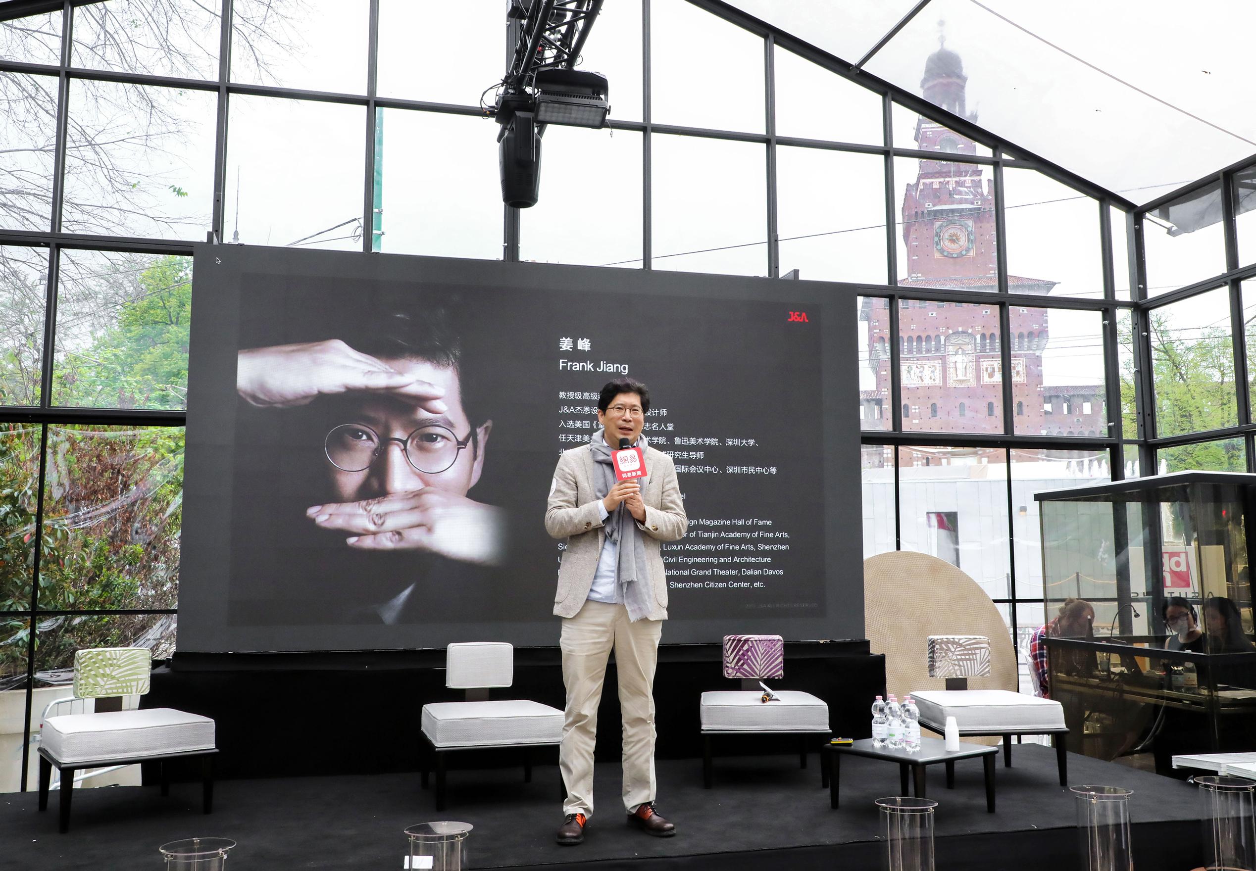 J&A杰恩设计董事长、总设计师姜峰先生致辞