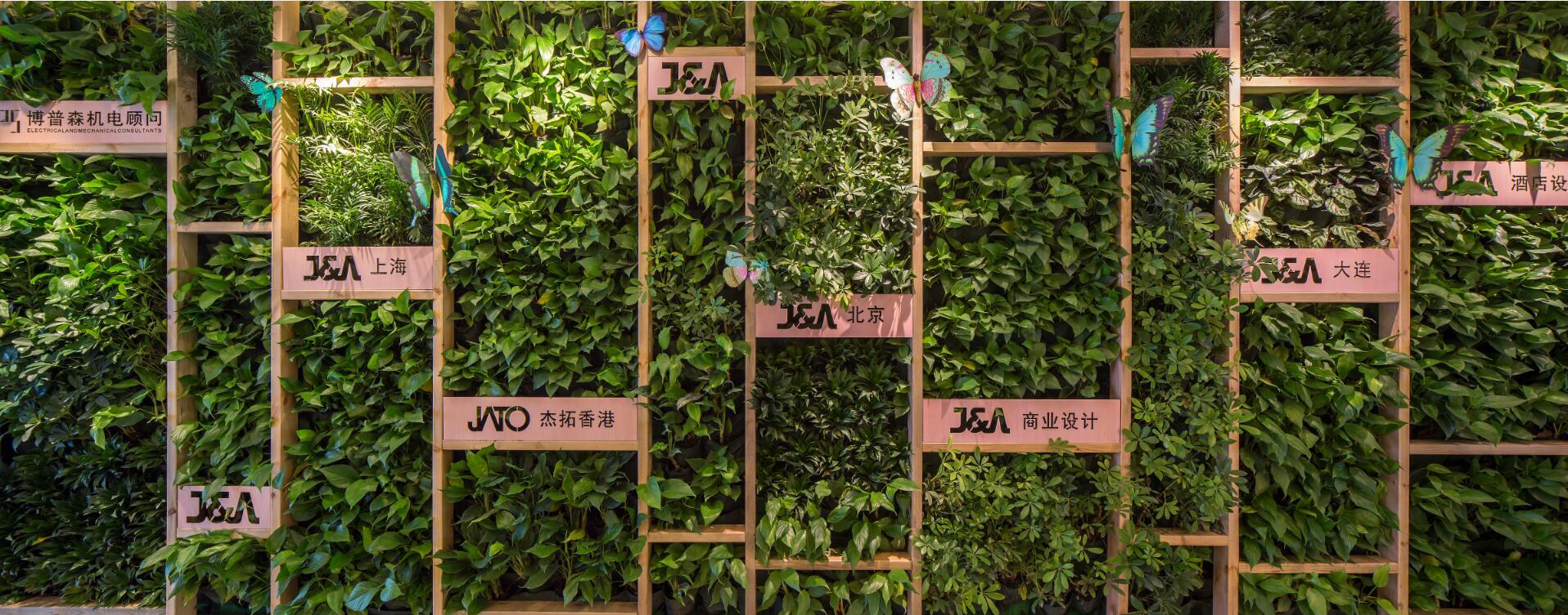 J&A杰恩设计公司-绿植墙.jpg