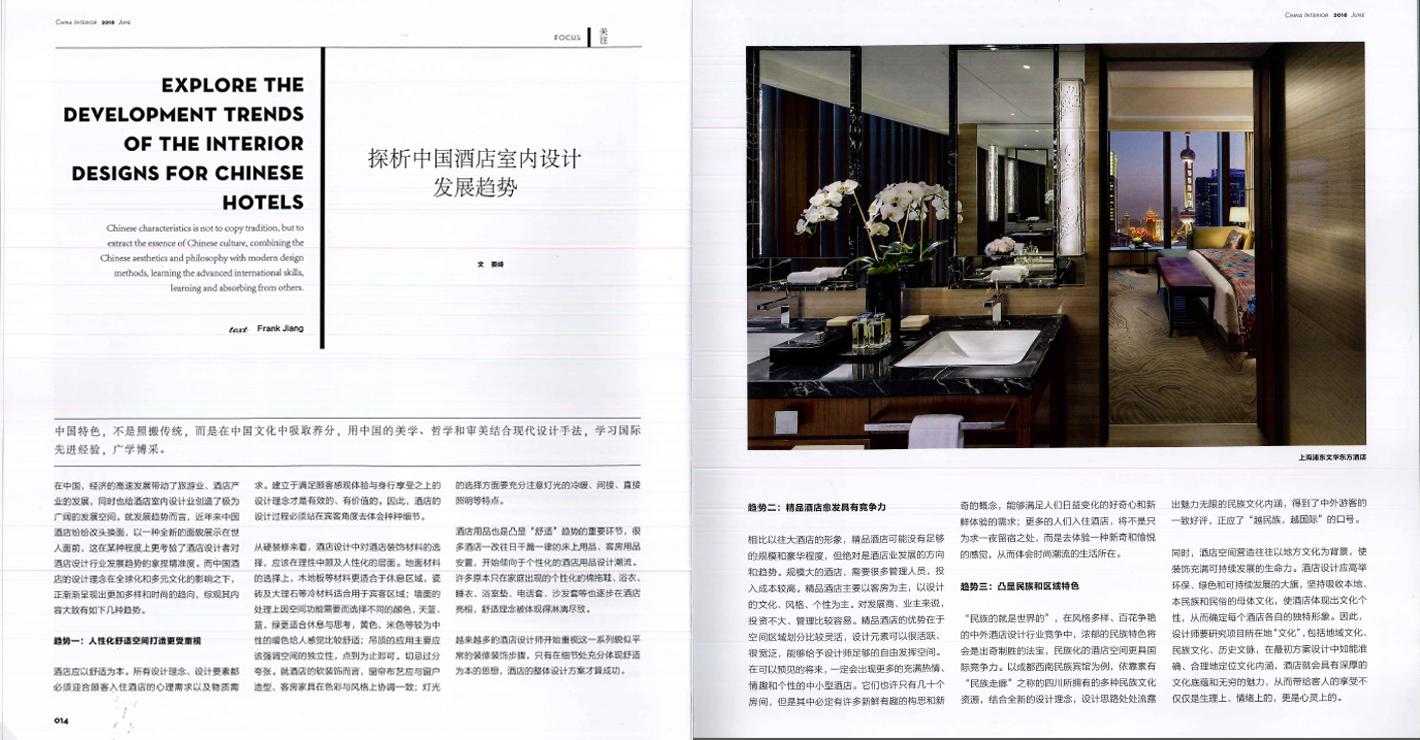 杂志文章-CIID中国室内内容1-201606期.jpg