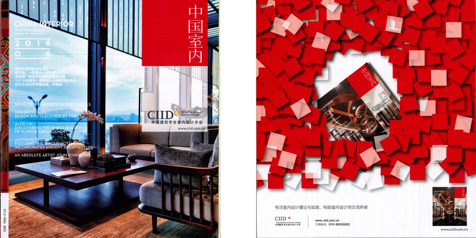 杂志文章-CIID中国室内封面-201606期.jpg